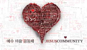2013-JESUS-COMMUNITY