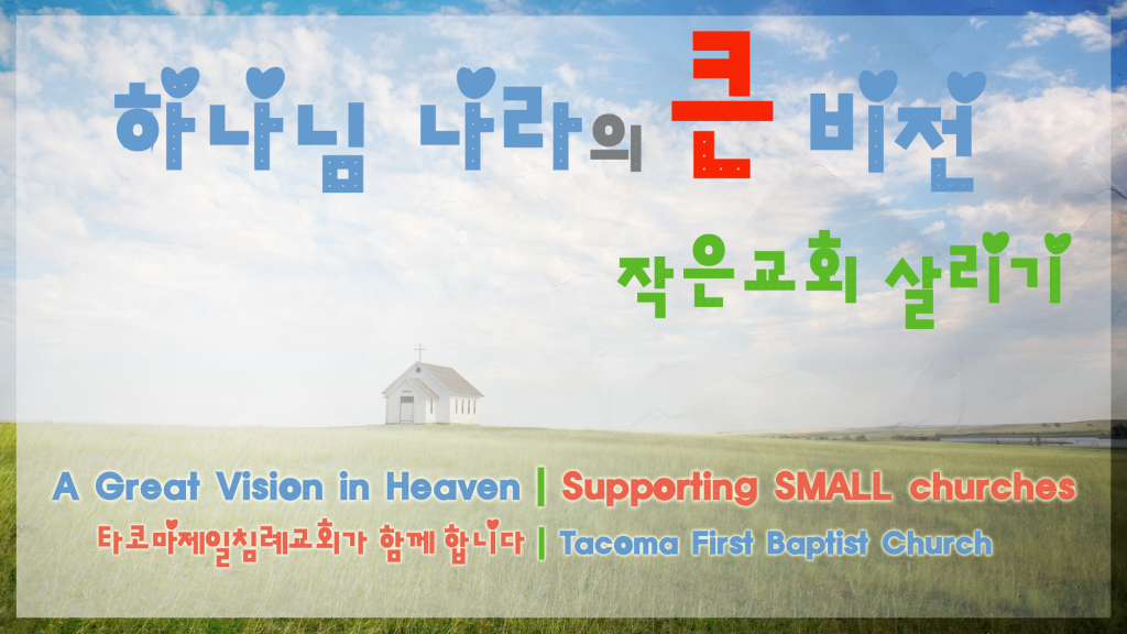 small church mission