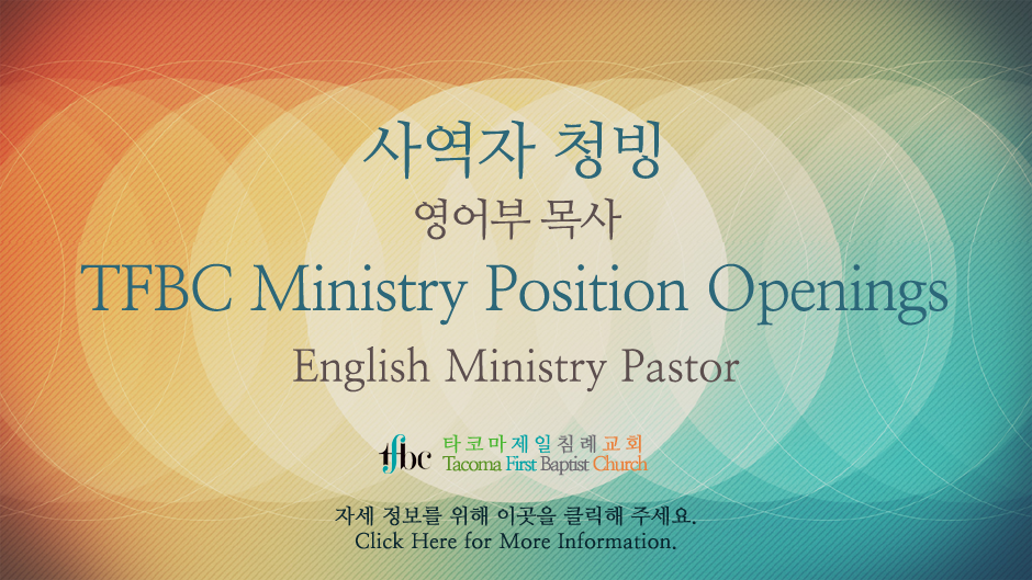 Ministry Postion Opening-TFBC