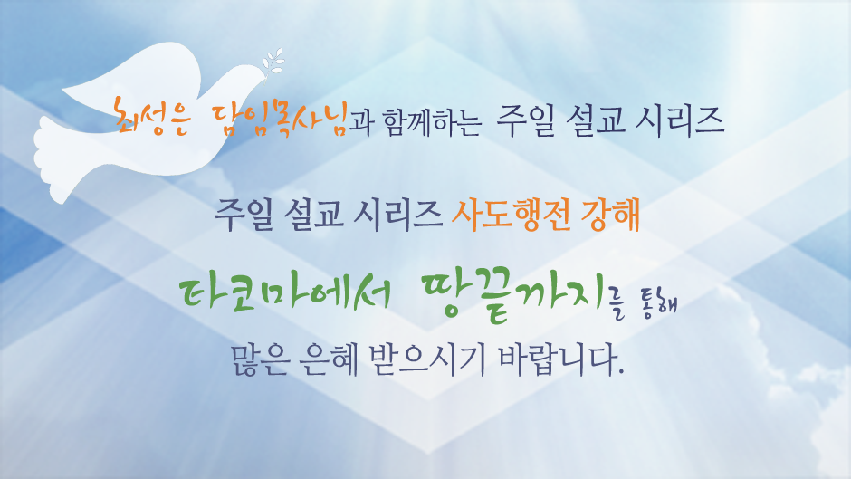 SundaySermonHomepage Banner-940-2