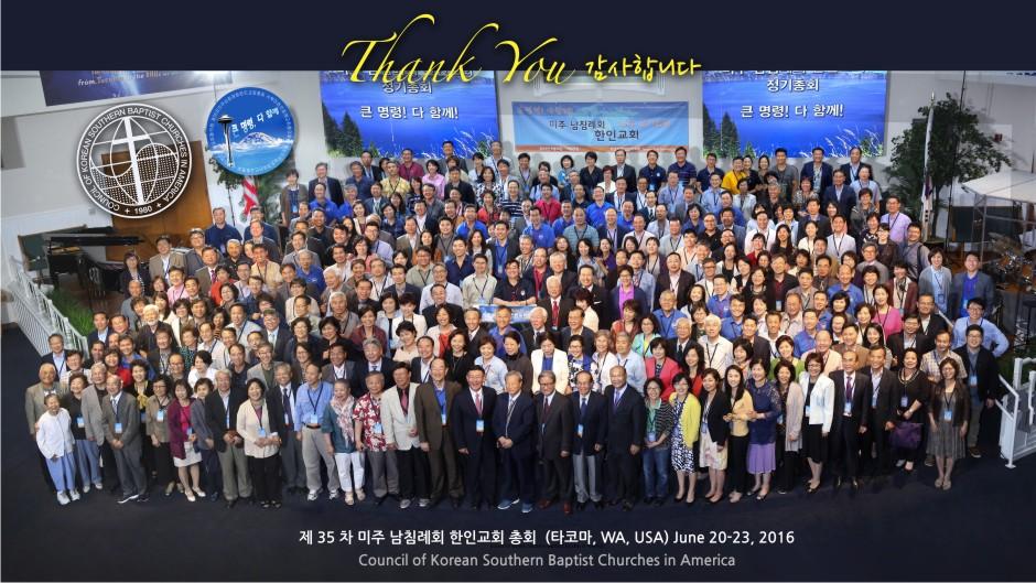 한인침례교 총회 단체사진