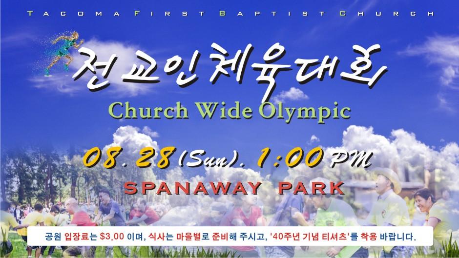2016 전교인체육대회(홈페이지 배너)