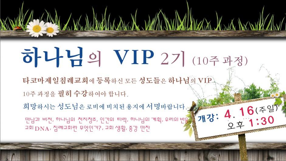 하나님의 VIP 2기(2017)