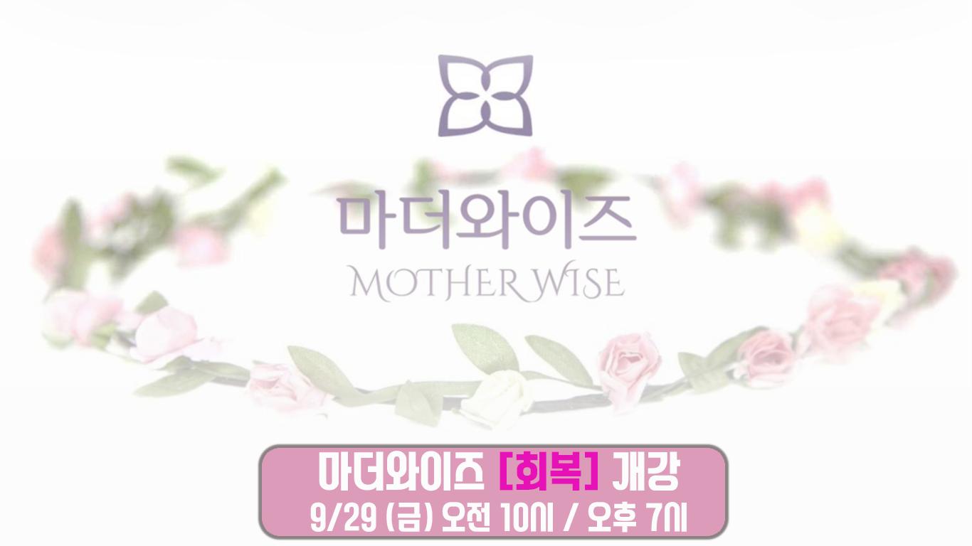 마더와이즈-homepage