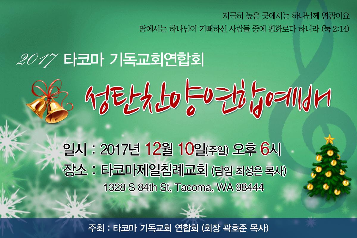 성탄찬양연합예배 -banner