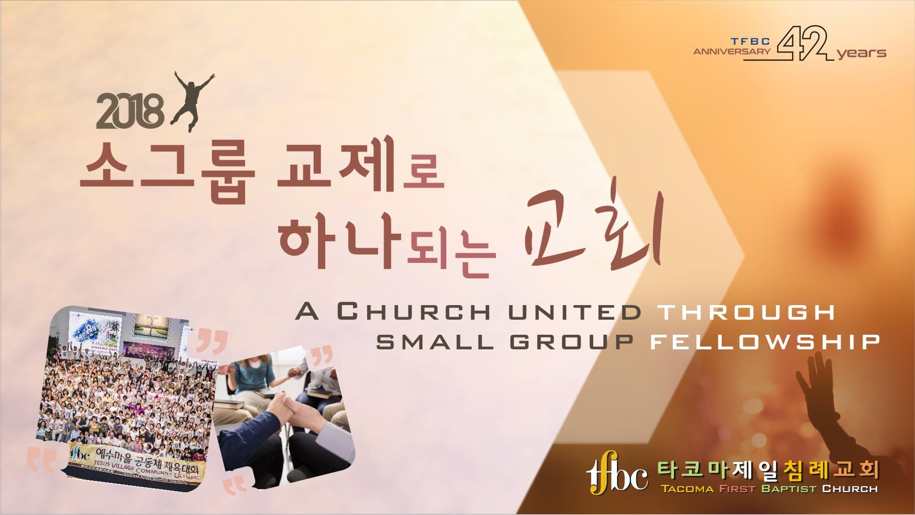 소그룹교제로 하나되는 교회-홈피배너