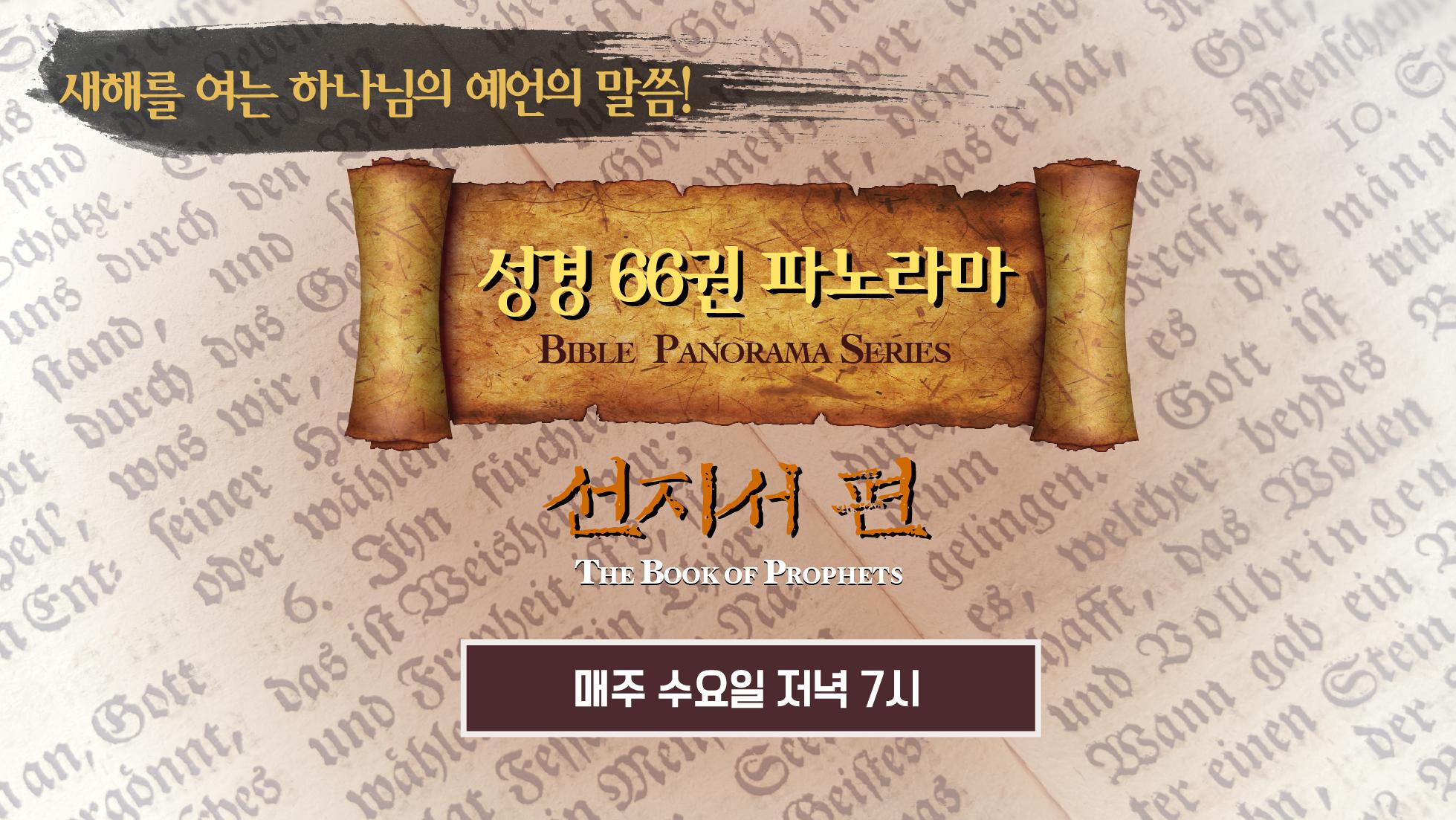6수요파노라마 선지서 copy 2