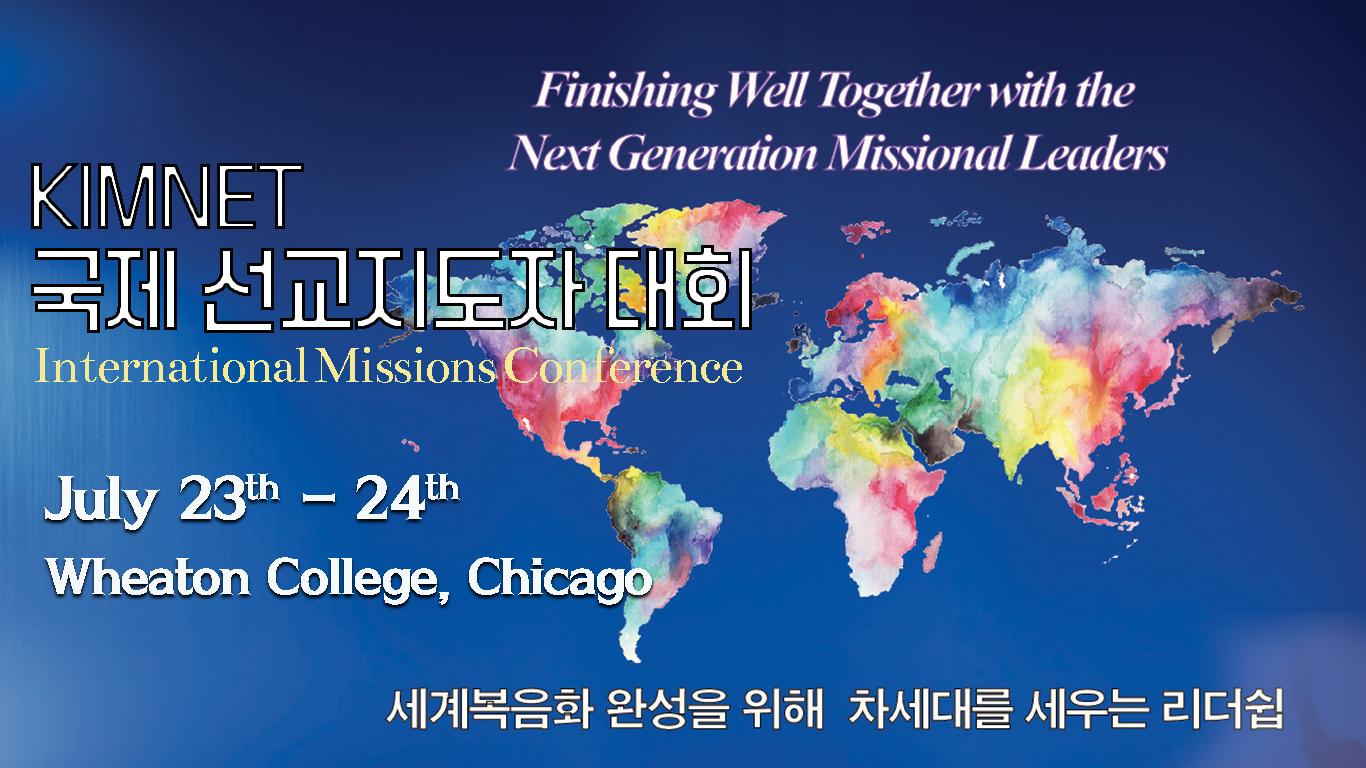 국제선교지도자대회