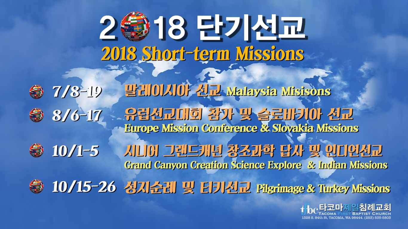 2018 단기선교 확정